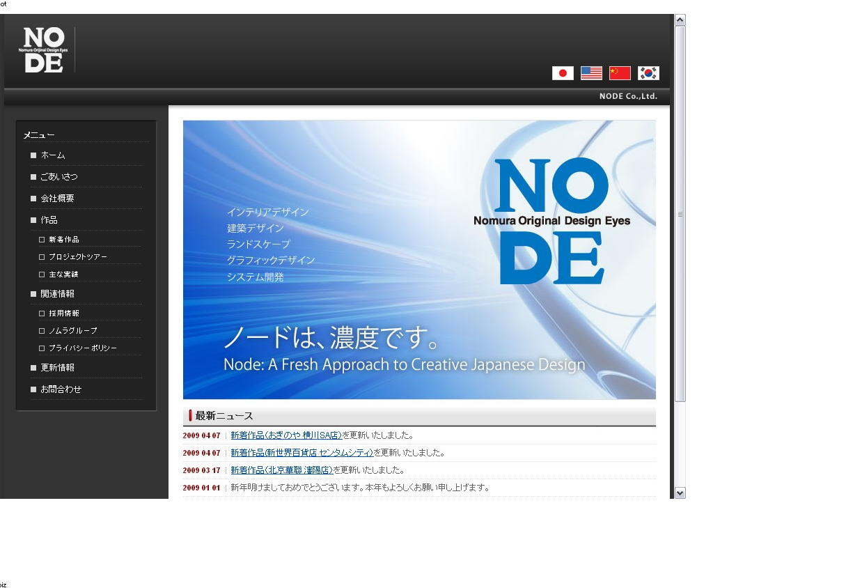 XOOPSで構築された株式会社ノードホームページ