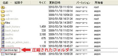WinSCP画面